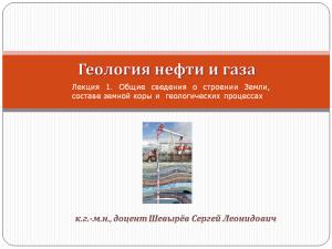 Лекция 1. Основы геологии нетфи и газа