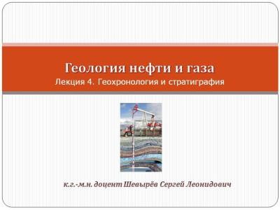 """Тема: """"Геохронология и стратиграфия"""""""