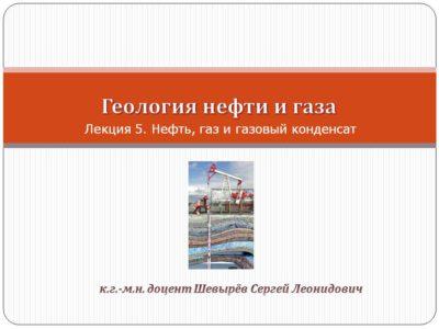 Геология нефти и газа. Лекция 5