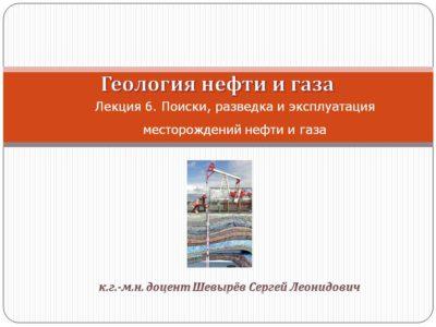 Лекция 6 - Поиск, разведка и эксплуатация месторождений нефти и газа